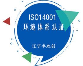 【体系认证咨询】ISO14001环境体系认证